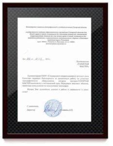 Отзыв от ГКОУ СО «Специальный (коррекционный) детский дом г.о. Сызрань»