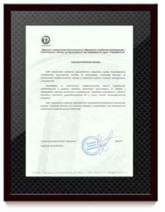 Отзыв от ООО «Дымовское колбасное производство»