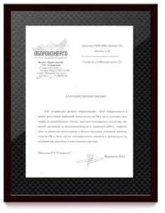 Отзыв от ОАО «Оборонэнерго»