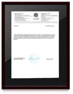 Отзыв от ЗАО ТГК «Салют»