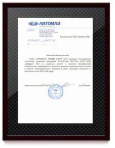 Отзыв от ОАО «Автоваз»