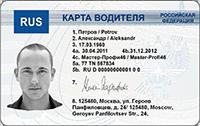 Карта водителя для тахографа ЕСТР